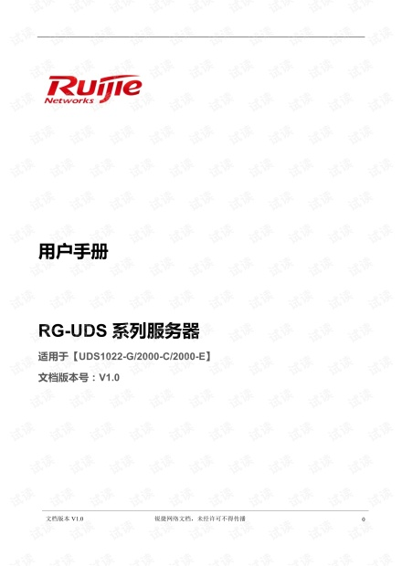 RG-UDS1022和2000系列服务器用户手册V1.0.pdf