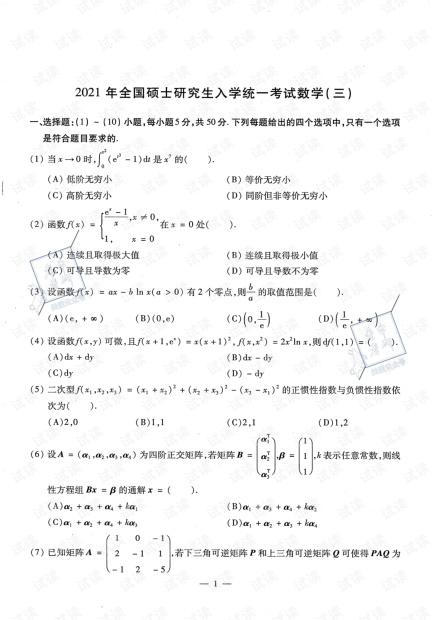 2022考研真题系列-数学3 历年真题与详解.pdf