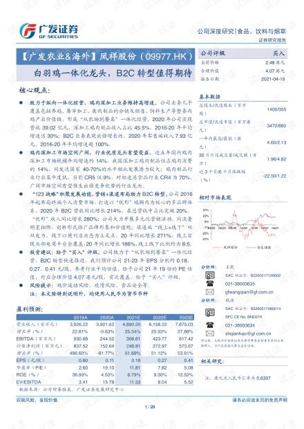 20210419-广发证券-凤祥股份-9977.HK-白羽鸡一体化龙头,B2C转型值得期待.pdf