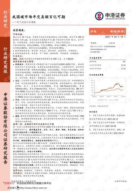 20210418-申港证券-电气设备行业周报:我国碳市场年交易额百亿可期.pdf