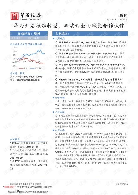 20210419-华安证券-通信行业周报:华为开启被动转型,车端云全面赋能合作伙伴.pdf