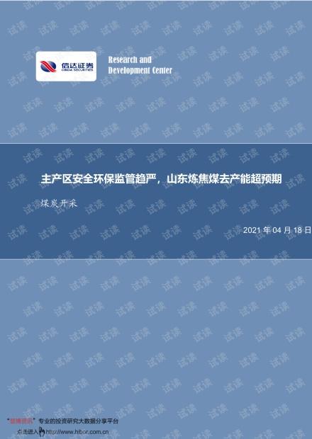 20210418-信达证券-煤炭开采行业周报:主产区安全环保监管趋严,山东炼焦煤去产能超预期.pdf