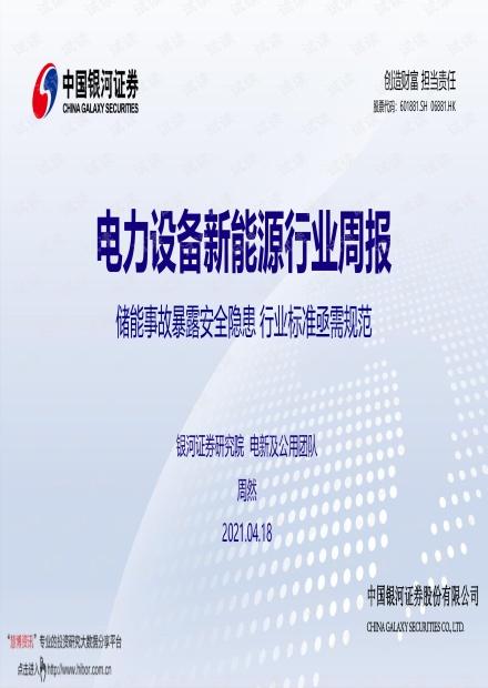 20210418-银河证券-电力设备新能源行业周报:储能事故暴露安全隐患,行业标准亟需规范.pdf