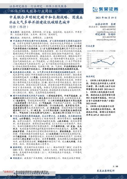 20210419-东吴证券-环保工程及服务行业周报:中美联合声明制定碳中和长期战略,固废&水&大气多举并措建设低碳绿色城市.pdf
