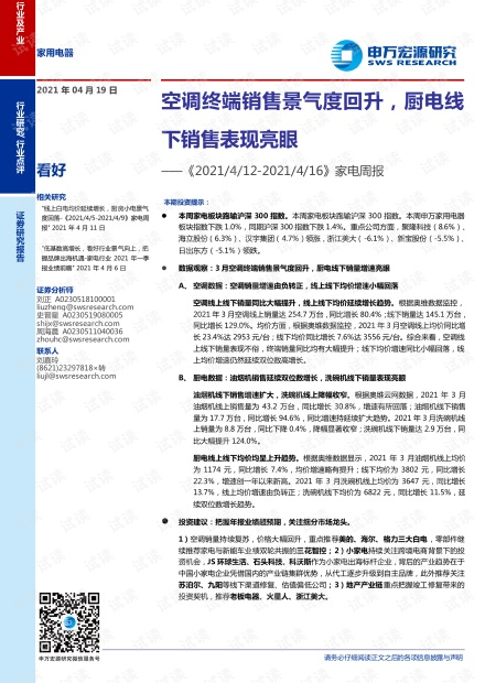 20210419-申万宏源-家电行业周报:空调终端销售景气度回升,厨电线下销售表现亮眼.pdf