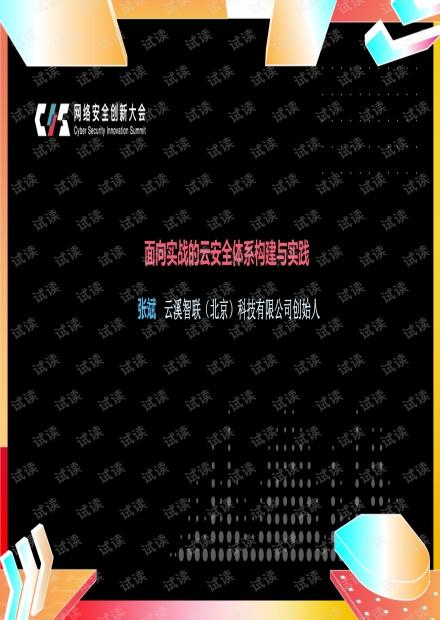 面向实战的云安全体系构建与实践.pdf
