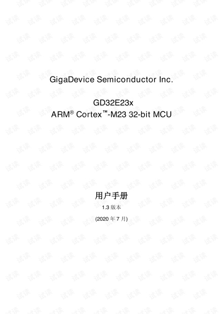 12 gd32 资料:gd32e23x_用户手册_v1.3.pdf
