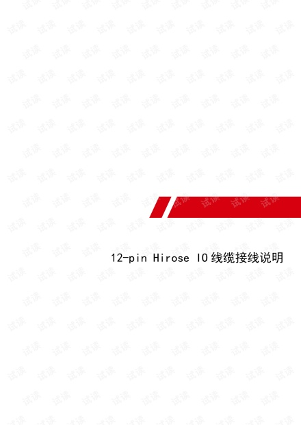 海康相机12-pin Hirose IO线缆接线说明.pdf