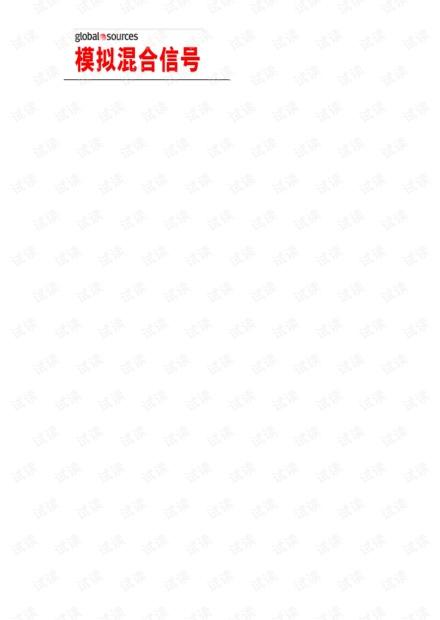 硬件工程师必备电子书—ADC.DAC应用设计宝典.pdf