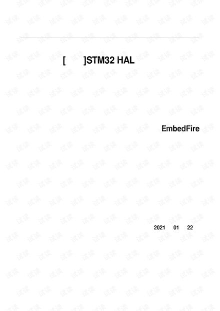 《STM32 HAL库开发实战指南——基于野火挑战者开发板》—20210122.pdf