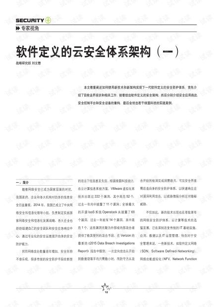 软件定义的云安全体系架构(一).pdf