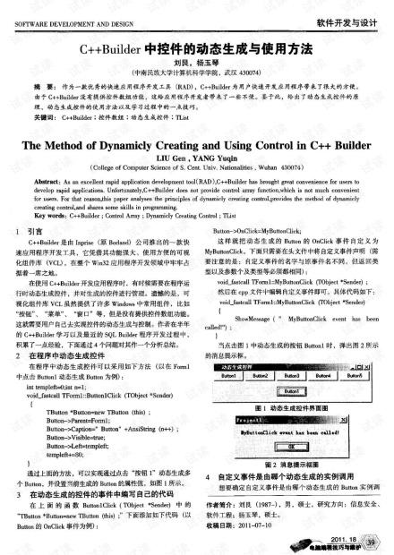 C++Builder中控件的动态生成与使用方法.pdf
