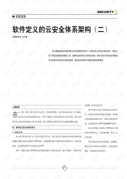 软件定义的云安全体系架构(二).pdf