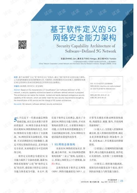 基于软件定义的 5G网络能力架构(中国电信).pdf