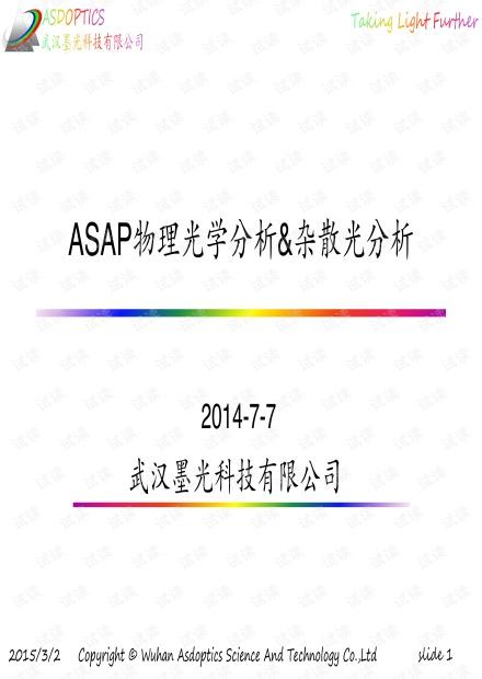 ASAP物理光学与杂散光分析_-_.pdf