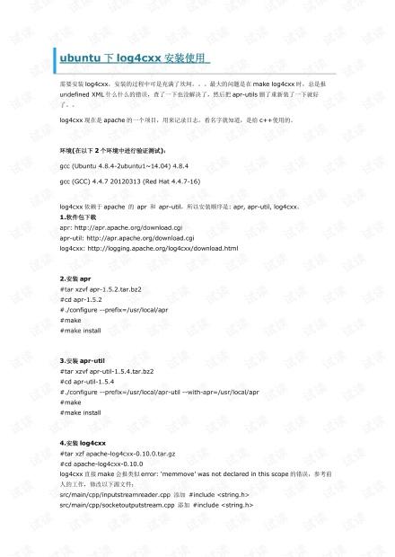 NLSR依赖安装.pdf