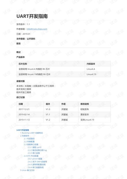 Rockchip_Developer_Guide_UART_CN.pdf