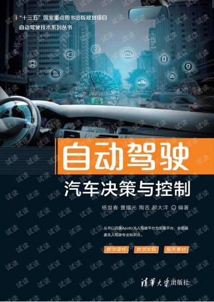 自动驾驶.pdf(2021 mathorcup A题)