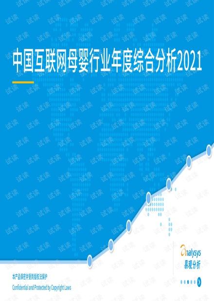 中国互联网母婴行业年度分析2021.pdf