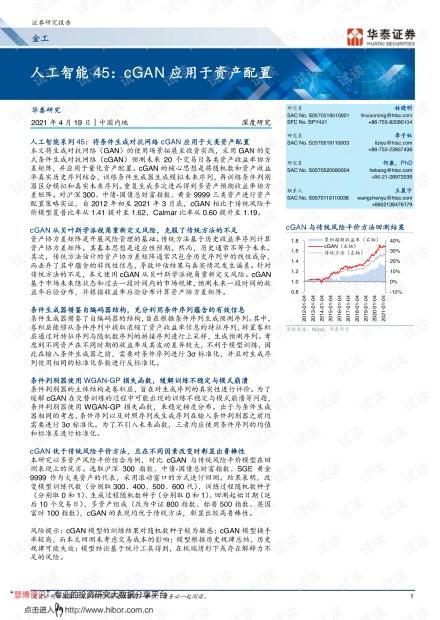 20210419-华泰证券-人工智能45:cGAN应用于资产配置.pdf