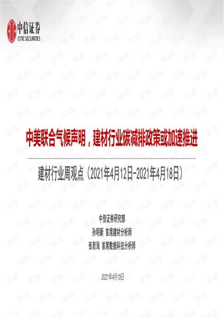 20210419-中信证券-建材行业周观点:中美联合气候声明,建材行业碳减排政策或加速推进.pdf