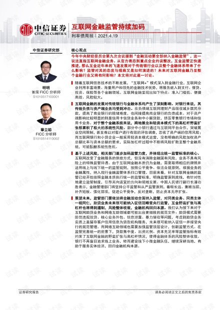 20210419-中信证券-利率债周报:互联网金融监管持续加码.pdf