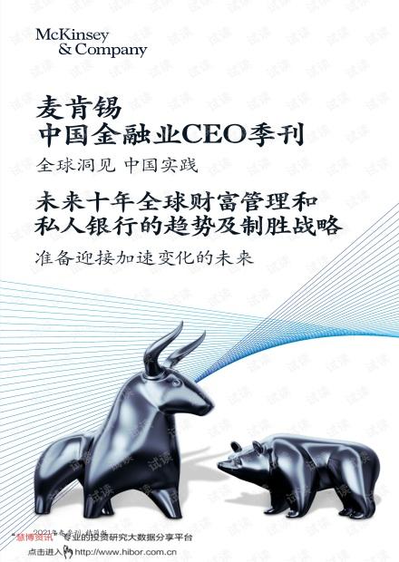 20210420-麦肯锡-中国金融行业CEO季刊:全球洞见,中国实践,未来十年全球财富管理和私人银行的趋势及制胜战略,准备迎接加速变化的未来.pdf