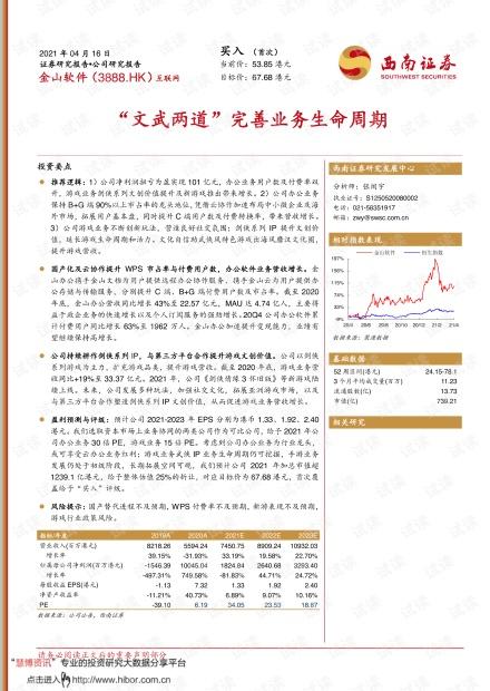 """20210416-西南证券-金山软件-3888.HK-""""文武两道""""完善业务生命周期.pdf"""