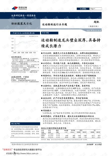 20210419-国信证券-运动鞋制造行业专题:运动鞋制造龙头壁垒深厚,具备持续成长潜力.pdf