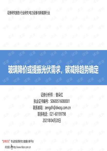 20210420-东吴证券-光伏行业:玻璃降价或提振光伏需求,碳减排趋势确定.pdf