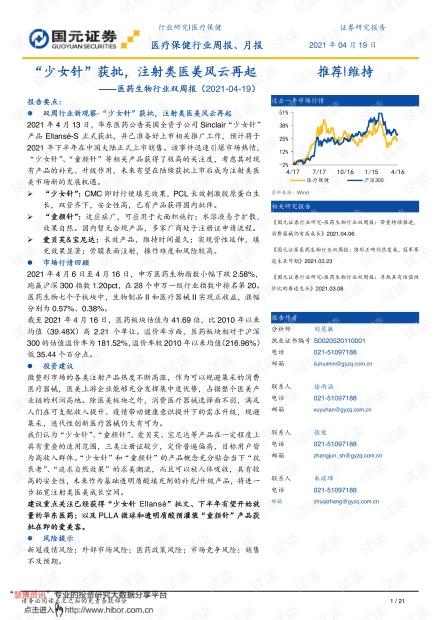"""20210419-国元证券-医药生物行业双周报:""""少女针""""获批,注射类医美风云再起.pdf"""