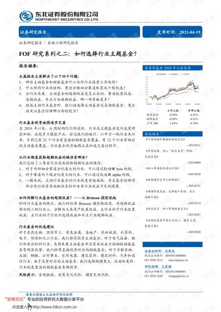 20210419-东北证券-FOF研究系列之二:如何选择行业主题基金?.pdf
