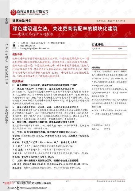 20210419-浙商证券-建筑装饰行业专题报告:绿色建筑迎立法,关注更高装配率的模块化建筑.pdf