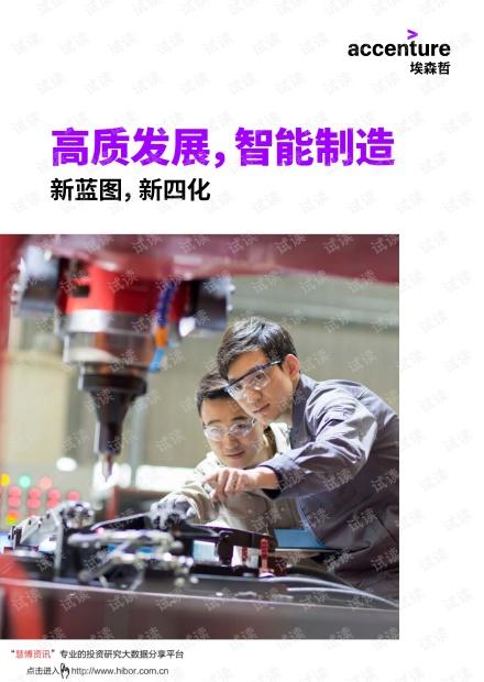 20210420-埃森哲-新蓝图,新四化白皮书:高质发展,智能制造.pdf