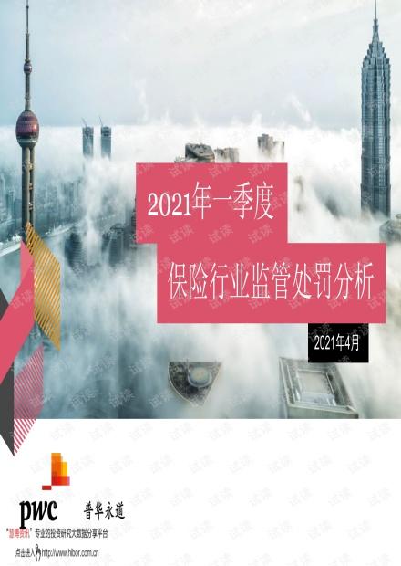 20210420-普华永道-2021年一季度保险行业监管处罚分析.pdf