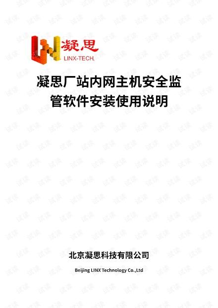 凝思厂站内网主机安全监管软件(适用于凝思安全操作系统V6.0.60 amd64)安装使用说明_V1.0.pdf