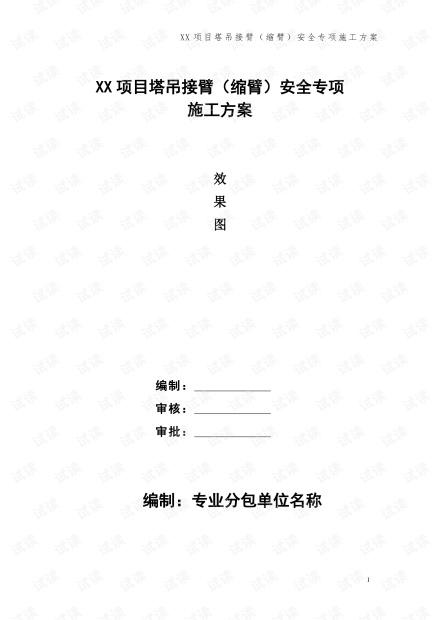 xx项目塔吊接臂(缩臂)安全专项施工方案2021最新.pdf