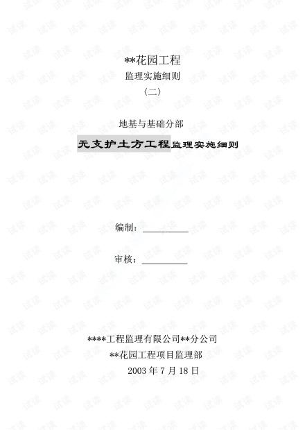 无支护土方工程监理实施细则2021最新.pdf