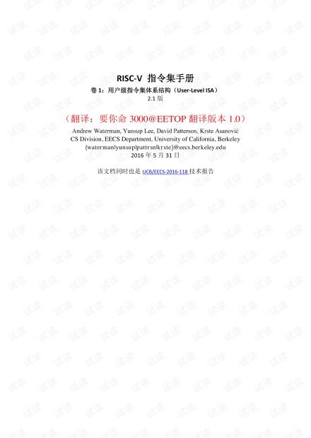 riscv-spec-v2.1中文版