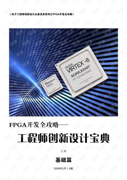 FPGA开发全攻略