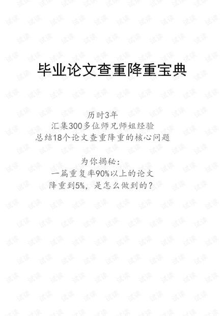 毕业论文查重降重宝典.pdf