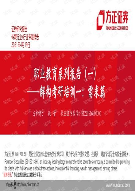 20210419-方正证券-教育行业职业教育系列报告(一):解构考研培训一,需求篇.pdf