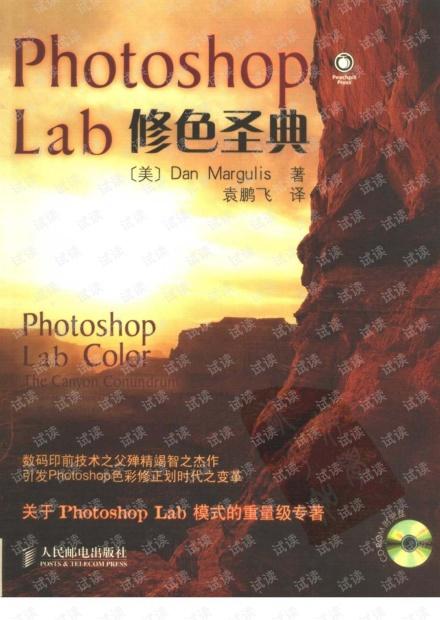Photoshop Lab 修色盛典 【美】Dan Margulis 著 袁鹏飞 译
