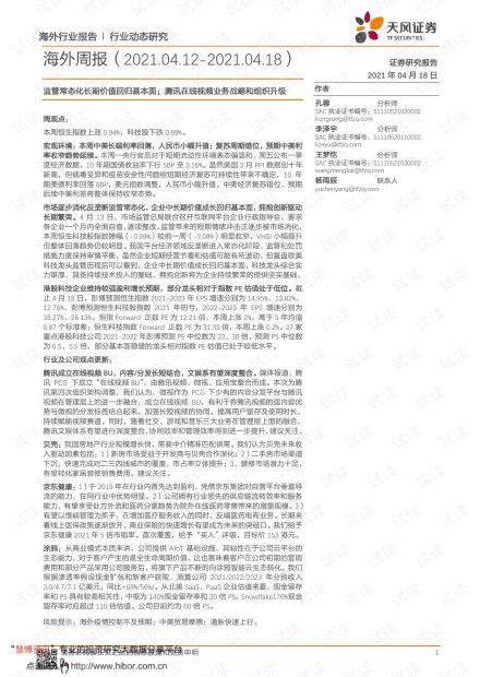 20210418-天风证券-海外传媒行业周报:监管常态化长期价值回归基本面;腾讯在线视频业务战略和组织升级.pdf