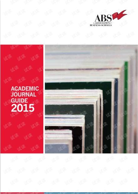 经管资源 最新版ABS期刊列表.pdf