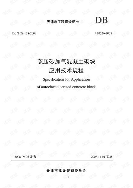 6 DBT 29-128-2008 蒸压砂加气混凝土砌块应用技术规程.pdf