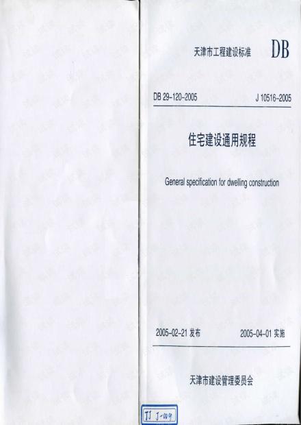 24 DB29-120-2005 天津市住宅建筑通用规程.pdf