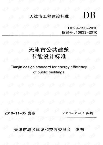 28 DB29-153-2010 天津市公共建筑节能设计标准.pdf