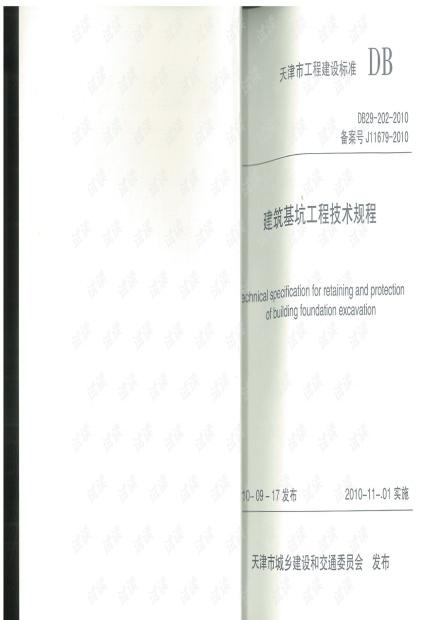 31 DB29-202-2010 天津市建筑基坑工程技术规程 附条文说明.pdf