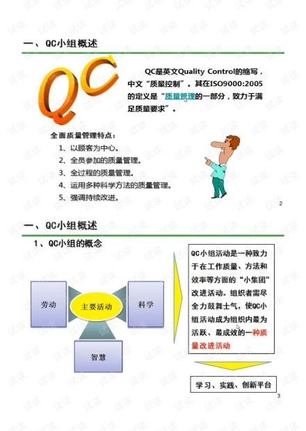 QC专项培训资料2017.pdf